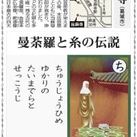 中将姫ゆかりの當麻寺と石光寺/毎日新聞「かるたで知るなら」第2回