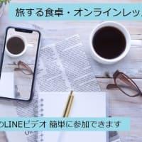 旅する食卓 vol.5 -オンラインレッスン-