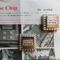 Tune Chip Air 取り付け