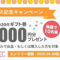 【追記】新サービス「マルシェル by goo - Marchel」のリリースを記念してAmazonギフト券プレゼントキャンペーンを実施します