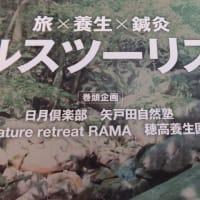 矢戸田自然塾