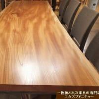1106、長めのケヤキの一枚板テーブル。チェアーも4脚入ります。一枚板と木の家具の専門店エムズファニチャーです。
