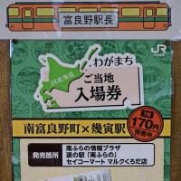 """(52枚)2019初夏=北海道 """"ぽっぽや""""ロケ地巡り&帰京(8-7)"""