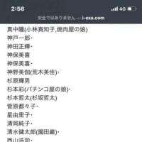 殺人コロナワクチンを打て【若者をターゲット】DSの性奴隷【AKB48】メンバー7人がコロナ感染!倉野尾成美、坂口渚沙、鈴木優香ほか!このようにアイドルが感染したと報道し若者への危機感を煽る!秋元康は