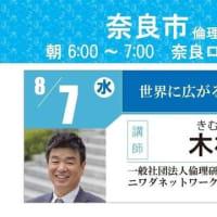 奈良市倫理法人会モーニングセミナー案内
