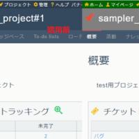 [#redmine4.1][#plugin]redmine4.1でpluginの稼働検証する(その12)