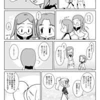 古文書解読漫画 3話b