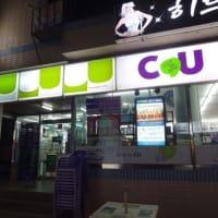 【CU 부산제일점 (CU釜山第1店)】家族3人で行く釜山⑨2019/12/27