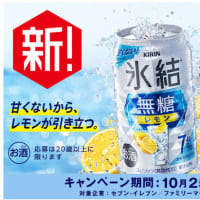 新規当選 氷結無糖レモン/キリン LINEで応募