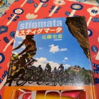 「スティグマータ」近藤史恵 2019-61