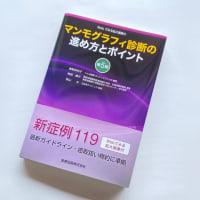 医学書デザイン『マンモグラフィ診断の進め方とポイント』