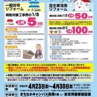 長岡市リフォーム補助金 情報更新しました!