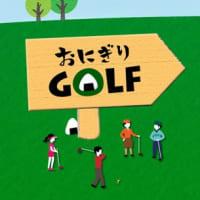 ゴルフにおいて チョコレートって、懐かしい?