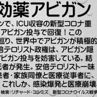 #拡散希望◆イランの病院のICUで、30名の新型コロナ重症患者にアビガン投与。27名が回復!日本ではわざとアビガン使わず、死者続発中。