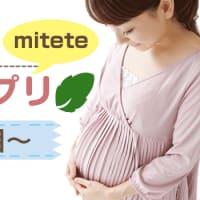 mitete口コミ評判の真相|AFC葉酸サプリは添加物が凄い?