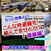 ◆鉄道模型、もっと効率よく!こんな待避線を組んでませんか?複線編!の動画を投稿しました!