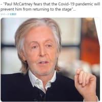 ポールマッカートニー
