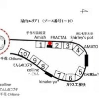 12/8 inおにし 出店ブース