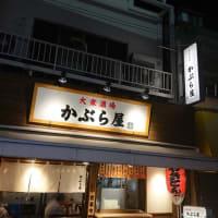 かぶら屋(平和島駅)