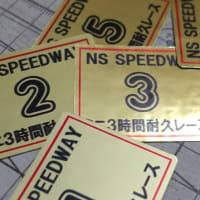 耐久レース用ゼッケン