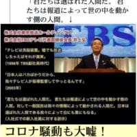 世界最新情報 日本人はバカだから我々テレビ人が指導監督してやっとるんです。2003年TBS社長