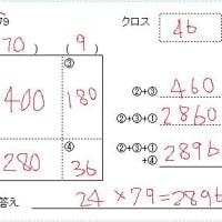 小学生に2ケタかけざんの暗算を教えるには