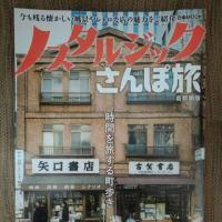 神田古本屋