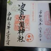 「日本唯一香辛料の神 波自加彌神社」の御朱印・・・女将の御朱印帳・・・志半ばでしたので・・・しんちゃんが引き継ぐことにしました。