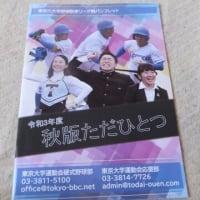 東大野球部・応援部合同小冊子「令和3年版秋版ただひとつ」