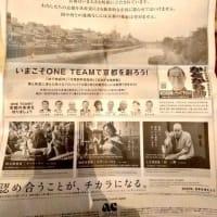京都新聞6面 「共産党の市長はNO」