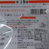 <monitor>玉露園 お徳用こんぶ茶