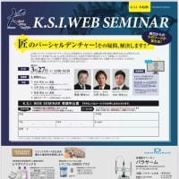 満員御礼!K.S.I.WEBセミナー