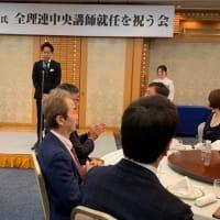 『片桐寿彦氏 全理連中央講師就任を祝う会』