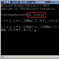 <259> 「ファイルチェッカー」で、破損したシステムファイルを修復する