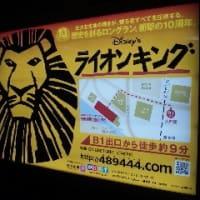 あっ!ライオンキングだ!