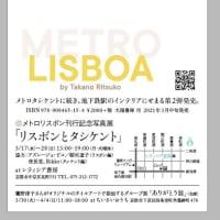 「メトロリスボン」出版します。