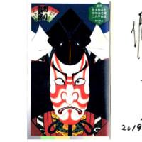『歌舞伎はスゴイ』はスゴイ