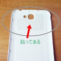 NOTE2 Wi-Fi 受信改善
