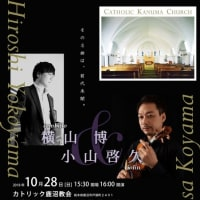 横山博(チェンバロ)&小山啓久(ヴァイオリン)ジョイントコンサート