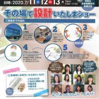 石川県 リフォーム その場で設計いたしまショー開催のご案内