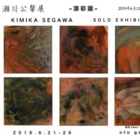 瀬川公馨展 <新生khaos> 2019.6.21-29