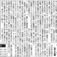 おしどりマコ・ケンさんと野原千代さん、宇部日報の記事