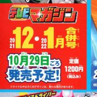 テレビマガジン 10・11月号 (2021)