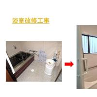 ★浴室りふぉ~む★