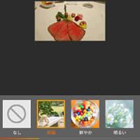 【goo blogアプリ】画像加工機能を追加しました