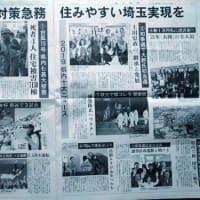 今朝の埼玉新聞に埼玉の10大ニュースが掲載。第一位は台風19号被害。復旧できぬままに年越しの人も・・・