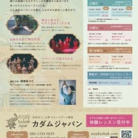 カダムジャパンのインド舞踊教室
