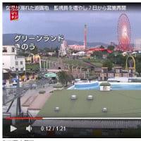 熊本県荒尾市のプールで5歳の女の子が溺れ意識不明の重体。。女児が溺れた遊園地 監視員を増やし7日から営業再開。