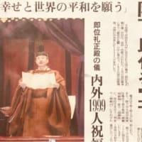 新天皇の「即位礼正殿の儀」