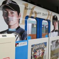 札幌・街の一コマ : 2019シリーズ「ファイターズ号」